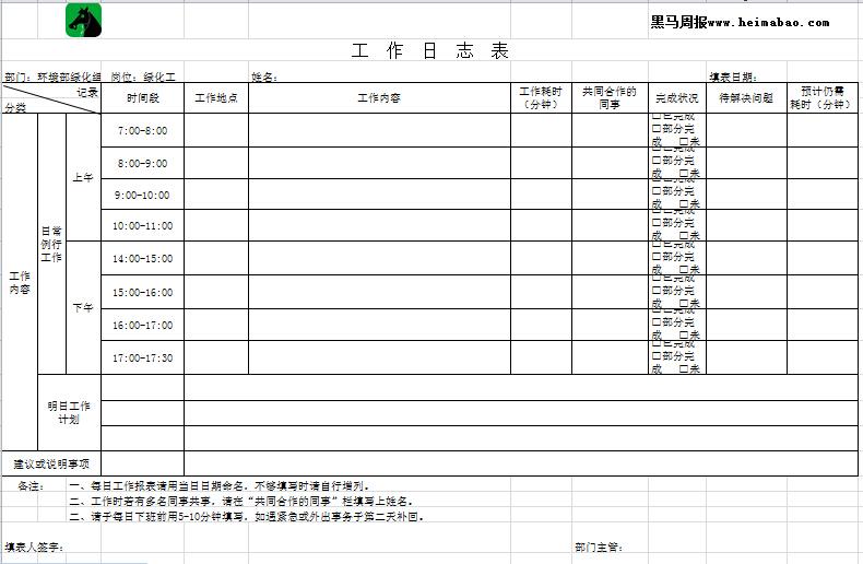绿化工作日志表格 - 工作日志模版-按行业分类